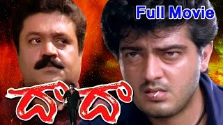Dada Full Length Telugu Movie || Ajit, Laila, Suresh Gopi || Ganesh Videos - DVD Rip..