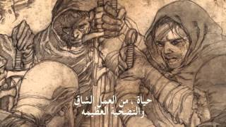 Game of Thrones - S1 Lore & History مترجم