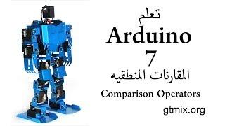 تعلم الاوردوينو arduino - 7 - المقارنات المنطقيه Comparison Operators