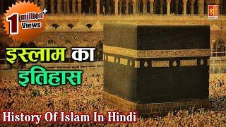 जानिए इस्लाम का इतिहास   History Of Islam In Hindi   Makkah Madina   Bismillah