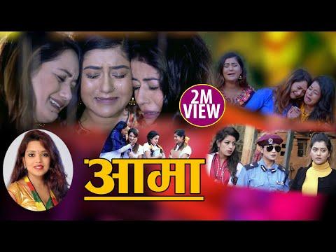 Xxx Mp4 शान्ती श्री परियार को मार्मिक एकल गीत 2019 2075 Ama आमा Ft Sarika Kc Sagun Shahi Sanchita Shahi 3gp Sex
