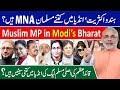 Muslim MNA/MPs in Indian Parliment | Muslims in Lok Sabha | Muslims MLA | 10 muharram Exclusive