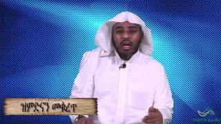 ትልልቅ ወንጀሎች ክፍል 11 ustaz mohammed amharic dawa