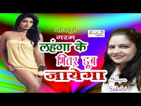 Xxx Mp4 HD मेरा छेदा मे जब जायेगा बहूत मज़ा आयेगा 2014 New Bhojpuri Hit Song Sakshi 3gp Sex