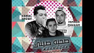 مهرجان صحبه صيني 2018    غناء كمال عجوة و حمادة مكرم توزيع فلسطيني ريمكس 2018