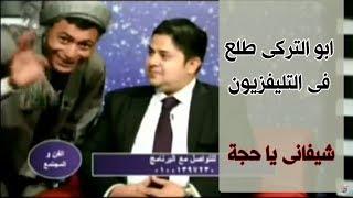 لقاء كوميدى  تليفزيونى مع #ابو_التركى يتحدث عن فيديوهاته ( شيفانى يا حجة )