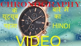 How does chronography work expalained in hindi| Choronography in timex watch explained in hindi|