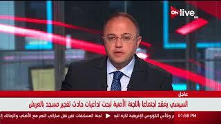 الرئيس السيسي يعقد اجتماعا باللجنة الأمنية لبحث تداعيات حادث تفجير مسجد بالعريش