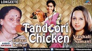 Tandoori Chicken - Vaishali Samant & Uttara Kelkar | Super Hit Marathi Lokgeete - Audio Jukebox