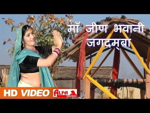 Xxx Mp4 Maa Jeen Bhawani Jagdamba Rajasthani Video Songs Bhajan Alfa Music Films 3gp Sex