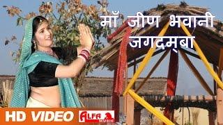 Maa Jeen Bhawani Jagdamba Rajasthani Video Songs Bhajan   Alfa Music & Films