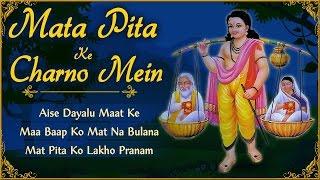 Mata Pita Ke Charno Mein - 8 Beautiful Hindi songs dedicated to Mother & Father