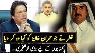 Qatar Big Announcement For Pakistan ||Qatar Pakistan Relations 2018 ||Imran Khan and Qatar Relations