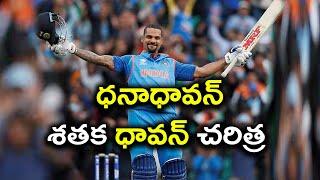 India vs Sri Lanka 1st ODI : Shikhar Dhawan smashes fastest ODI Century for India | Oneindia Telugu
