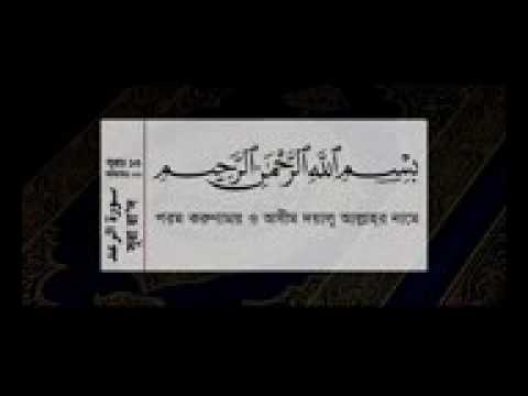 013#সূরা আর রা'দ ( বজ্রপাত)-বাংলা অর্থসহ _recited_by_mishari_al_afasy