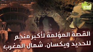 أمودّو / القصة المؤلمة لأكبر منجم للحديد ويكسان، شمال المغرب