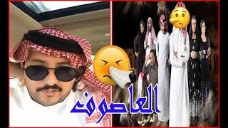 العاصوف .. ورأي الامير ناصر بن نواف ابو فيصل
