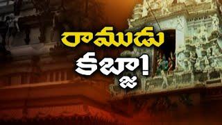 Temple Land Kabza    Sri Rama Temple    Krishna District    99 Today   99tv