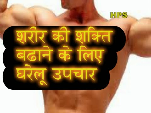 Xxx Mp4 Sharir Ki Shakti Ke Liye Gharelu Upchar शरीर की शक्ति के लिये घरेलू उपचार 3gp Sex