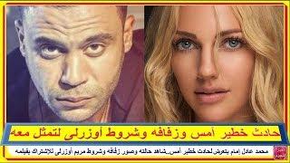 #محمد_عادل_إمام يتعرض لحادث خطير أمس..شاهد حالته وزفافه وشروط #مريم_أوزرلى للإشتراك بفيلمه #لص_بغداد