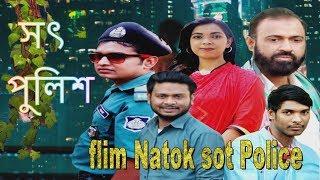 flim Natok sot Police(সৎ পুলিশ) Hridoy Bangla TV