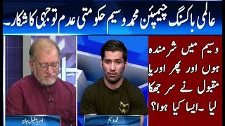 Boxing champion Falcon khan being ignored by Government   Harf e raaz   Neo News