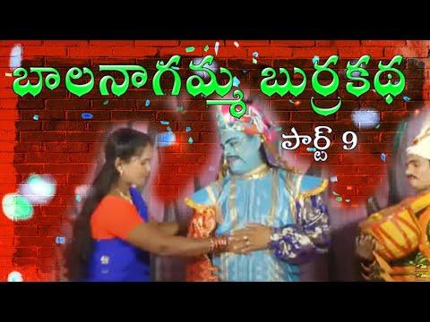 Appalnaidu Burrakatha Part 9 ll Comedy Burrakatha ll Musichouse27