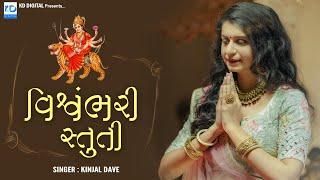 Vishvambhari Stuti - Kinjal Dave - KD Digital