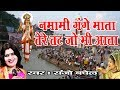 SuperHit Ganga Bhajan Forever | नमामि गंगे माता | By Sanjo Baghel  || Gomukh # Ambey Bhakti
