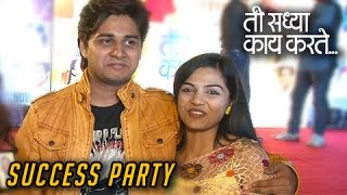 Ti Saddhya Kay Karte | Success Party | Abhinay & Aarya React | Marathi Movie 2017