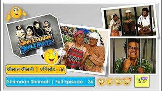 Shrimaan Shrimati | Full Episode 36