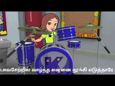 Christian Children Songs - pudusu Kanna Pudusu