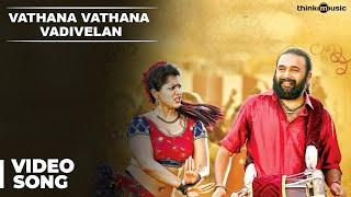 Vathana Vathana Vadivelan Video Song | Thaarai Thappattai | Ilaiyaraaja | Bala | M.Sasikumar