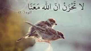 لاتحزن إن الله معنا