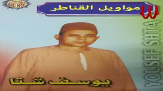 Youssif Sheta -  Mawawel ElKanater / يوسف شتا - مواويل القناطر