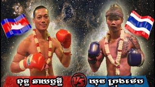 Puch Chhairithy vs Khun Krongtheb(thai), Khmer Boxing Seatv 27 June 2017, Kun Khmer vs Muay Thai