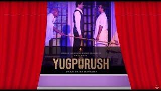 Yugpurush - The Play | Spiritual relationship between Shrimad Rajchandraji & Mahatma Gandhi | Promo