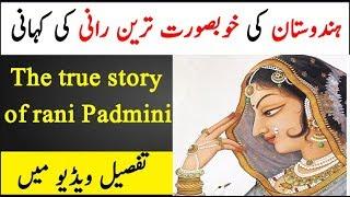Rani Padmini story in Hindi | Rani Padmavati | Limelight Studio
