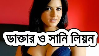 Doctor And Sunny Leone || New Bangla Funny Video 2017 || Rocky || Imran || Mamun || My Dream Park ||