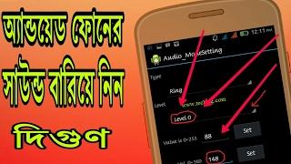 যে কোন ফোনের সাউন্ড বারিয়ে নিন দিগুন Bangla android tips   How to increase android sound easily  