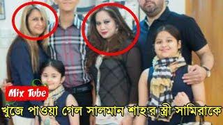 খুজে পাওয়া গেল সামিরাকে সালমান শাহ হত্যার পর এ কোথায় আছেন সামিরা দেখুন ? Samira Salman Shah News