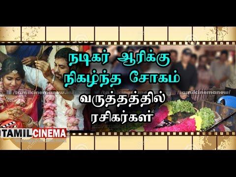 Xxx Mp4 நடிகர் ஆரிக்கு நிகழ்ந்த சோகம் வருத்தத்தில் ரசிகர்கள் Tamil Cinema News 3gp Sex