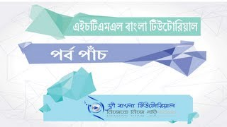 HTML Bangla Tutorial (Part-5)
