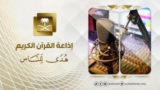 تلاوة خاشعة من سورة ق إلى النجم للشيخ أحمد الشهري