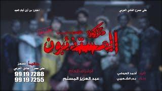 الإعلان الرسمي لمسرحية زمن دراكولا المستذئبون