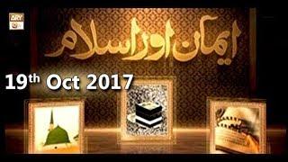 Emaan Aur Islam - Topic - Tasawwuf - ARY QTV