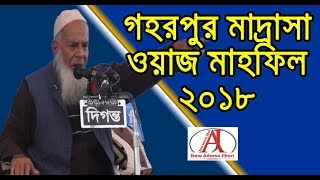 Gohorpur Madrasa Waz mahfil 2018 Maulana Samsuddin Golmukafon New Bangla Waz Sylhet 2018-Sylheti Waz