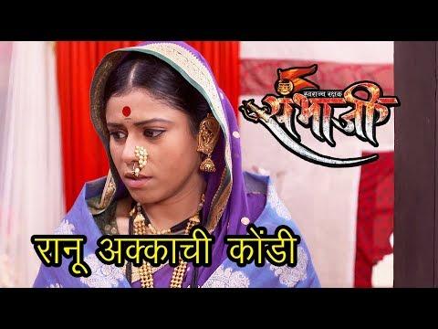 Xxx Mp4 Swarajya Rakshak Sambhaji रानु अक्काची कोंडी 21 September Update Dr Amol Kolhe 3gp Sex