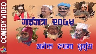 GAIJATRA SPECIAL-2018 | अनेक रूप मा धुर्मुस | Sitaram Kattel (Dhurmus) comedy