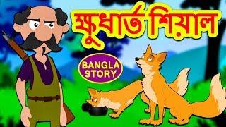 ক্ষুধার্ত শিয়াল - Ksudharta Siyala | Rupkothar Golpo | Bangla Cartoon | Fairy Tales | Koo Koo TV
